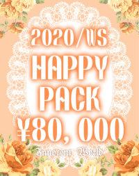 2020ハッピーパック ¥80,000SET