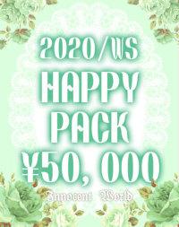 2020ハッピーパック/WS ¥50,000SET