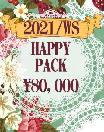 2021ハッピーパック ¥80,000SET