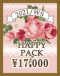 2021 Happy Pack 17,000yen Set
