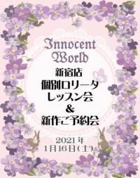 新宿店 個別ロリータレッスン会&新作ご予約会