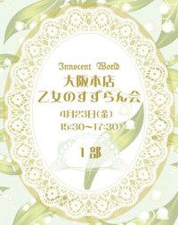 大阪本店 乙女のすずらん会 1部