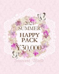 2021 夏ハッピーパック(税込30,000円)