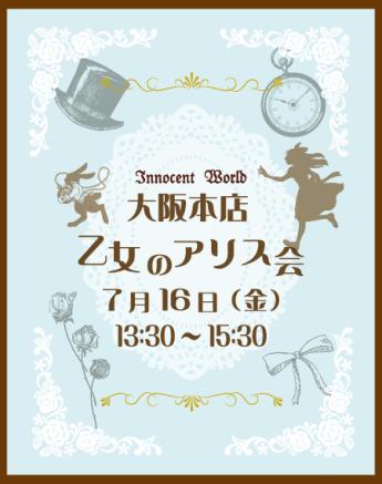 大阪本店 乙女のアリス会