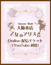 大阪本店 乙女のアリス会 オンライン配信チケット