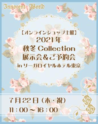 2021年秋冬Collection展示会&ご予約会 in リーガロイヤルホテル東京