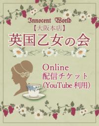 大阪本店 英国乙女の会 オンライン配信チケット