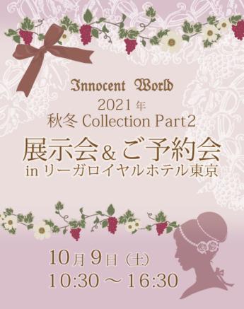 2021年秋冬CollectionPART2展示会&ご予約会 in リーガロイヤルホテル東京
