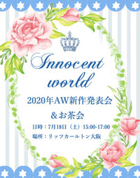 2020AW新作発表会&お茶会