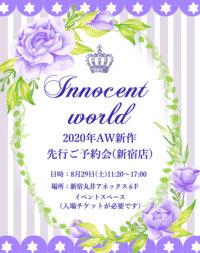 新宿店 新作ご予約会チケット(2020年AW)